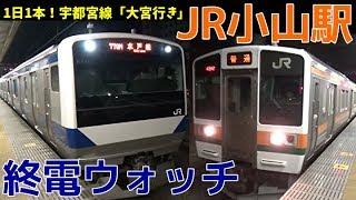 終電ウォッチ☆JR小山駅 東北新幹線・宇都宮線・水戸線・両毛線の最終電車! 普通大宮行き・普通黒磯行きなど