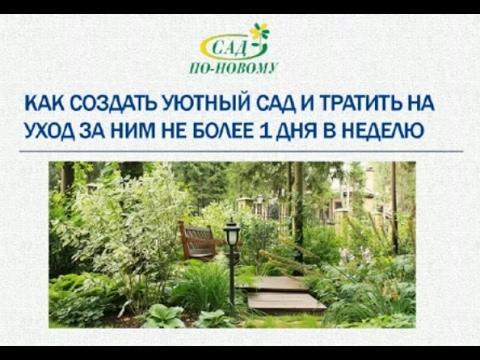 Фэншуй по русски Как сделать сад, привлекающий удачу
