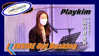 [Inside Out Busking]  2021.04.24 Playkim - 네가 참 좋아(쥬얼리 cover…