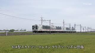 東武634型スカイツリートレイン 団臨 20190505