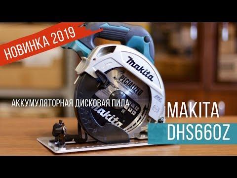 DHS660Z Новая дисковая пила Makita | Обзор, комплектация, характеристики