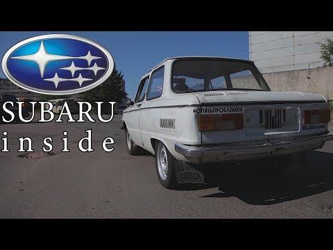 видео: Запорожец с двигателем SUBARU. Попытка выезда