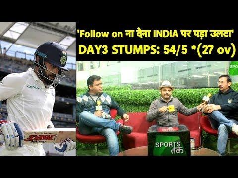 Live: #MelbourneTest तीसरे दिन का खेल खत्म, भारत के पास 346 रनों की बढ़त | #IndvsAus