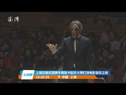 Alexandre Desplat conducts the Shanghai Symphony Orchestra 20180715