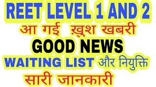 reet level 1 and 2 good news,reet level 2 2018 waiting list update