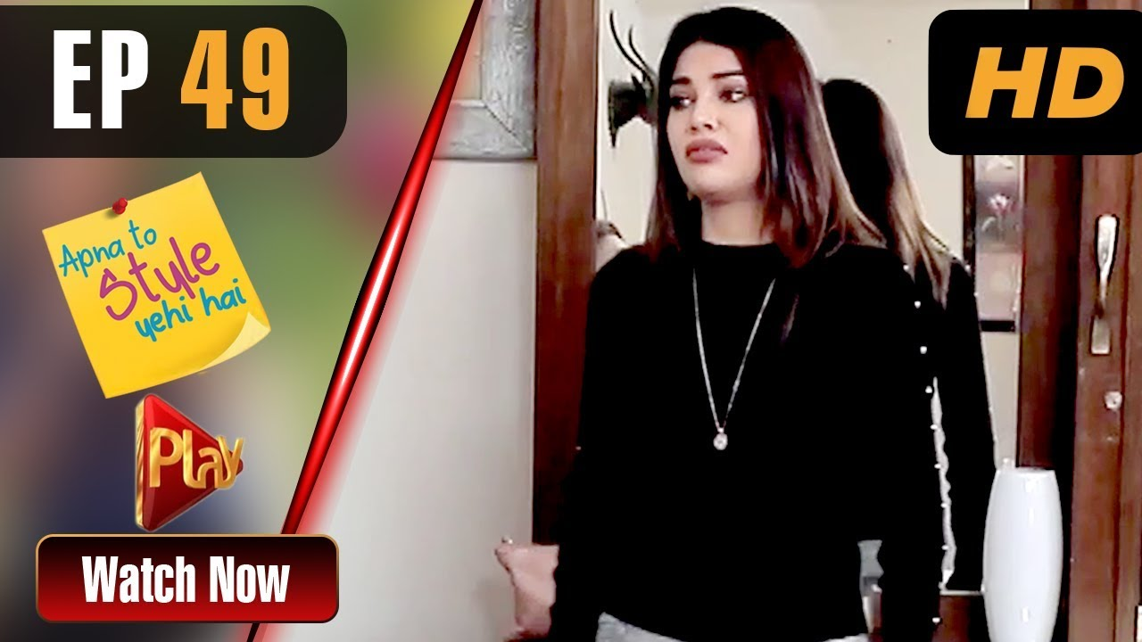 Apna To Style Yehi Hai - Episode 49 Play Tv Mar 23