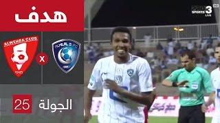 هدف الهلال الأول ضد الوحدة (ماجد النجراني) في الجولة 25 من دوري جميل