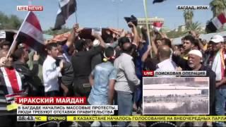 видео В Ираке начались массовые протесты