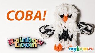 СОВА из резинок Rainbow Loom Bands. Урок 169 | OWL Rainbow Loom