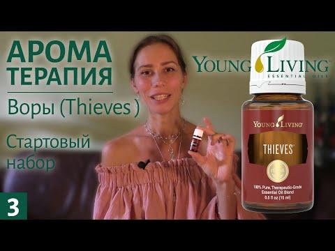"""Эфирное масло Thieves (""""Воры"""") / Стартовый набор Young Living / Ароматерапия"""