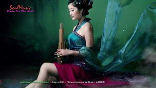 Guqin • 古琴 【0140】 Peaceful Chinese Instrumental Music • 中国器乐放松冥想 ▶ [NON STOP]