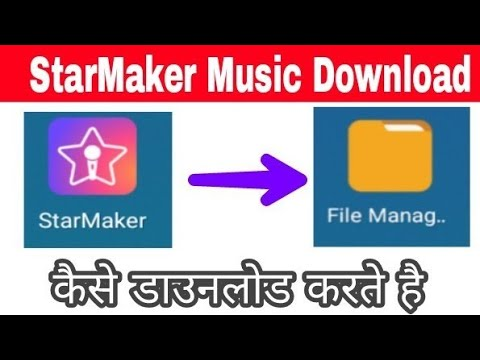 how-to-download-starmaker-recordings-to-filemanager