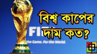 কতটুকু সোনা আছে বিশ্বকাপের ট্রফি তে । বিশ্বকাপের দাম কত? বিশ্বকাপ ট্রফির অজানা ইতিহাস। Taza News