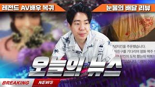 레전드 av 배우 복귀 - #760 [2021. 06. 23]