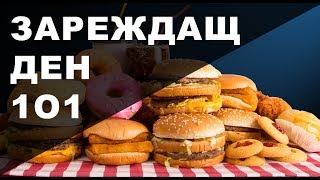 ЧИЙТ ДЕЙ vs ЗАРЕЖДАЩ ДЕН
