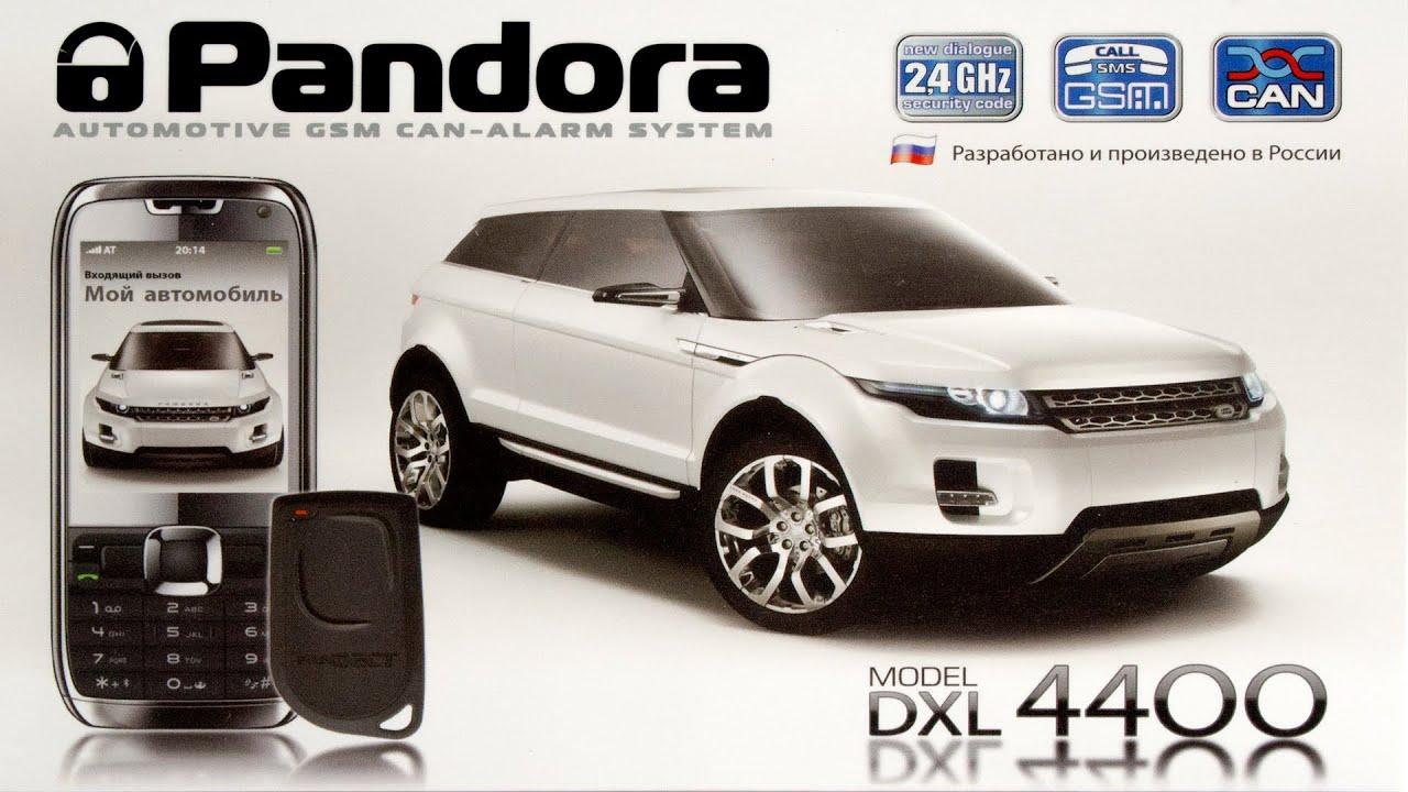 GSM GPS автосигнализация Pandora DXL 5000. - YouTube