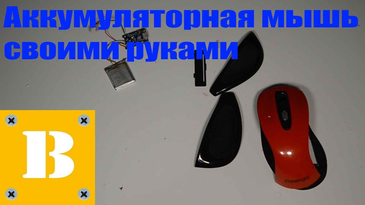 Беспроводная мышь своими руками фото 369