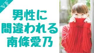 男性に間違われる南條愛乃 南條愛乃 検索動画 43
