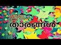 Doore Doore Whatsapp status lyrics video Created by Nithin Chandran.... Whatsapp Status Video Download Free