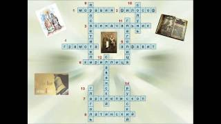 Кроссворд о славянском алфавите