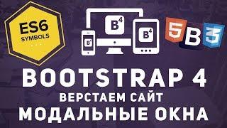 Уроки Bootstrap 4 - Делаем модальные окна