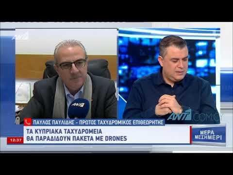 Τα κυπριακά ταχυδρομία θα παραδίδουν πακέτα με drones