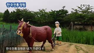 은빛다솜] 한국전통정원,월미공원,인천여행
