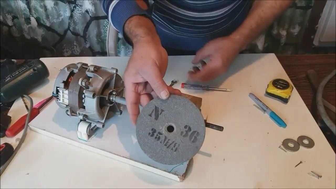 Πέρασμα πέτρας σε μοτέρ πλυντηρίου- How to make a bench grinder wheel
