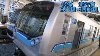 05系 走行音 日本橋→西船橋