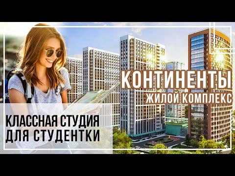 Купить квартиру в новостройке в жилом комплексе  Континенты