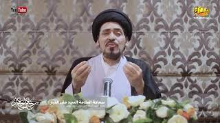السيد منير الخباز - يوم العيد يوم النبي محمد صلى الله عليه وآله وسلم وأهل بيته عليهم السلام