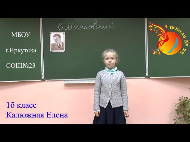 Изображение предпросмотра прочтения – ЕленаКалюжная читает произведение «Тучкины штучки» В.В.Маяковского