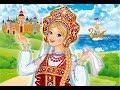 Сказки гуляют по свету любимые детские песни mp3