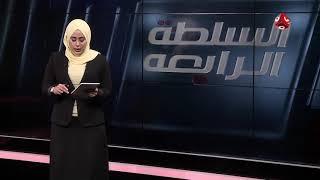 السلطة الرابعة 09 - 10 - 2018   تقديم ايات العزام   يمن شباب