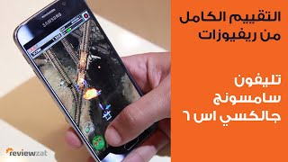 تقييم هاتف سامسونج جالكسي اس 6 - Samsung Galaxy S6 Full Review