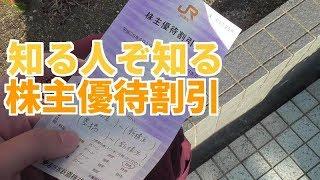 【850円で1割引を買う】JR東海の株主優待券で繁忙期も新幹線に安く乗れる