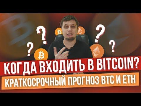 👍По какой цене покупать BITCOIN и ETHEREUM ?👍 Краткосрочный и среднесрочный прогноз криптовалют.