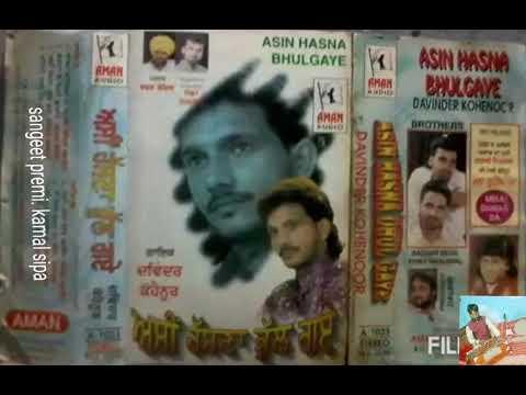 Haulli haulli sikh laiye door door rehna davinder kohinoor mp3 full song