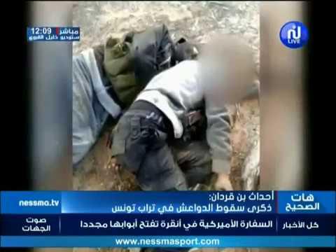 أحداث بن قردان: ذكرى سقوط الدواعش في تراب تونس