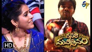 Sudigaali Sudheer Funny Task  | Dasara Mahotsavam  | 30th September 2017 | ETV  Telugu