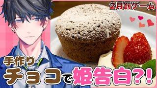 【罰ゲーム】ネカマが手作りチョコで幼馴染に告白?!【カナメとハルキー】
