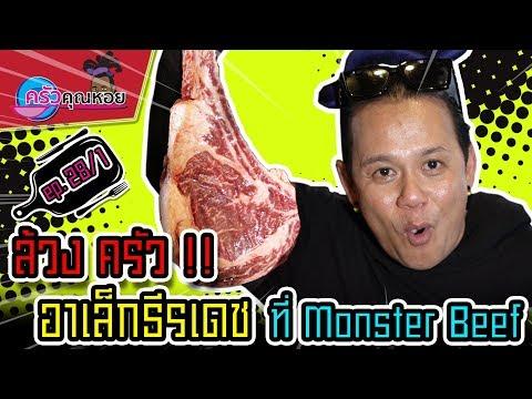 อา...หร่อย กับอาเล็ก ธีรเดช ที่ Monster Beef -ครัวคุณหอย I Ep.28/1