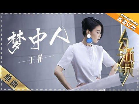 王菲《梦中人》- 歌曲纯享《幻乐之城》PhantaCity【歌手官方音乐频道】