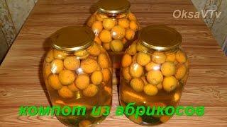 видео Компот из абрикосов на зиму с косточками