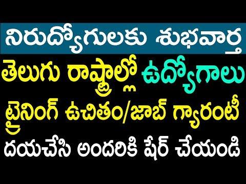 తెలుగు రాష్ట్రాల్లో ఉద్యోగాలు | Free Training Jobs|Hyderabad Jobs|Jobs In Andhra Pradesh And TS