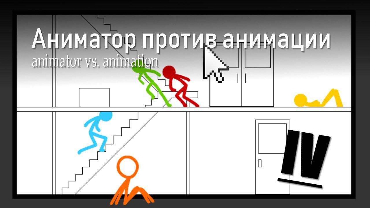 Тему игрушки, анимация против аниматора картинки