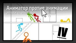 Аниматор против Анимации IV [Перевод от Эрнест Шоу] ✏️😀