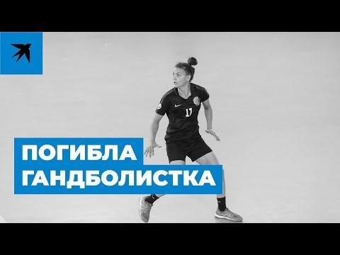 Տեսանյութ.ՌԴ հավաքականի խաղացողին ջրահեղձ են արել,կասկածյալը Ռուսաստանի տղամարդկանց հավաքականի խաղացողն է