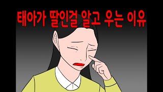 여자가 우는 이유   이무이/공포툰/무서운이야기/스릴러…