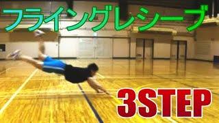 【男女混合バレーボール】SKILL#6-2フライングレシーブやり方,スロー EVA Men and Women Mixed Volleyball JAPAN TOKYO